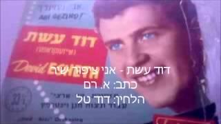 ??? ??? ??? ????? ??? David Eshet - Ani tzipor - shir