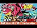 【TGS2018】Vジャンプがクリエイターを迎えて注目ゲームを生配信!【9/21(金)】