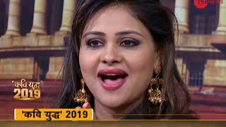 Kavi Yudh: Special poetic war between poets on political issues of 2019
