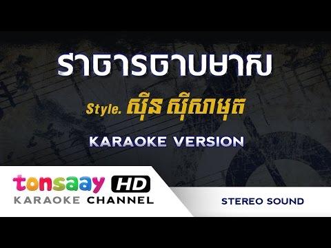 ស៊ីន ស៊ីសាមុត − ចាបមាសស្រែកយំ - វាចាចាបមាស ភ្លេងសុទ្ធ - Chab meas (Tonsaay Karaoke)