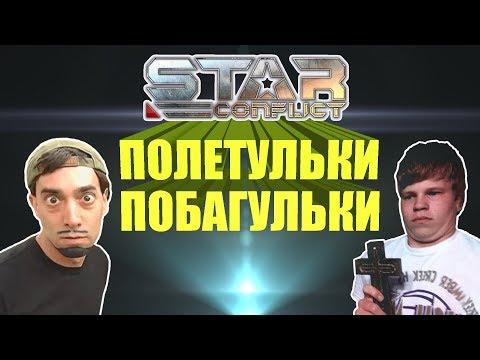 Star Conflict #2 - Полетульки, побагульки в Star Conflict (забавные моменты/приколы/фейлы)