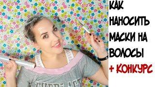видео Как наносить маску на волосы