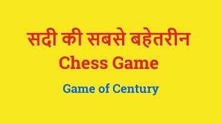 सदी की सबसे बहेतरीन Chess Game (Match) | Game of Century (Chess) | Fischer vs Donald Byrne