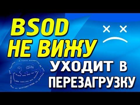 Как отключить перезагрузку при BSOD