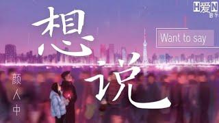 颜人中 —【想说 Xiang Shuo | Want To Say】PINYIN Lyrics 拼音歌词 / English Lyric (动态歌词)🎶🎵