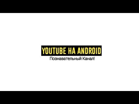 YouTube на Android • Трейлер Канала!