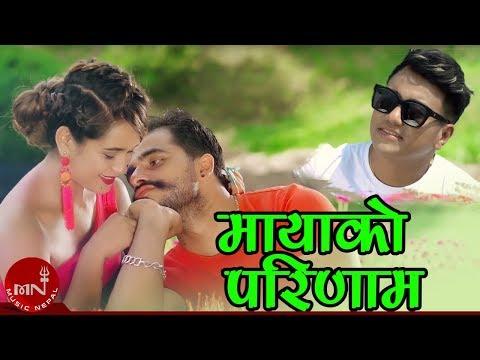 New Lok Dohori Song 2075/2018 | Mayako Parinam - Ramji Khand & Bishnu Maya Shrestha Ft.Bimal, Sarika