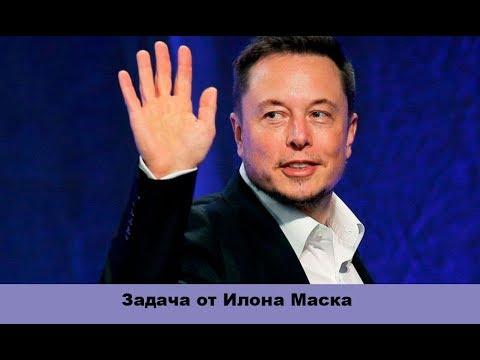 А Вы сможете решить за 10 секунд любимую задачу Илона Маска?