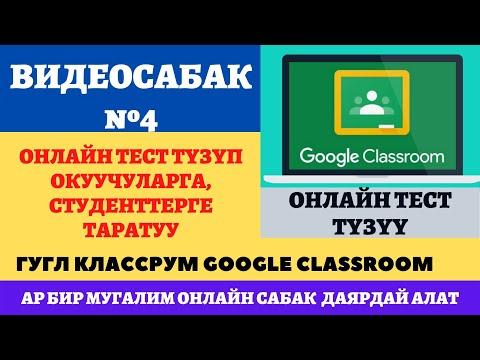Видеосабак №4 Онлайн тест түзүү Google Classroom- Гугл Классрум платформасында иштөө. Онлайн сабак