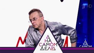 На самом деле - Втайне от жены Рома Жуков взял ДНК шестерых детей.  Выпуск от 23.07.2018