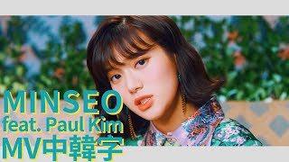 [MV中韓字] MINSEO(敏書) - 2cm(feat.Paul Kim)