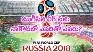 FIFA 2018: World Cup Standings bracket Scores Full Schedule | Oneindia Telugu