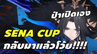 SENA CUP กลับมาแล้ว!! ป๋าแทขอเปิดเองเลยนะ