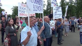 В Верхней Салде прошёл митинг против повышения пенсионного возраста