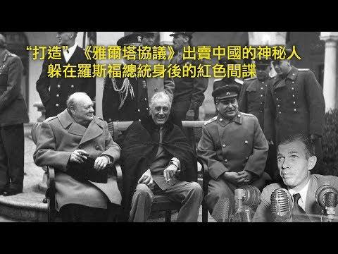 """""""打造""""《雅尔塔协议》出卖中国的神秘人,躲在罗斯福总统身後的红色间谍(历史上的今天20190708第368期)"""