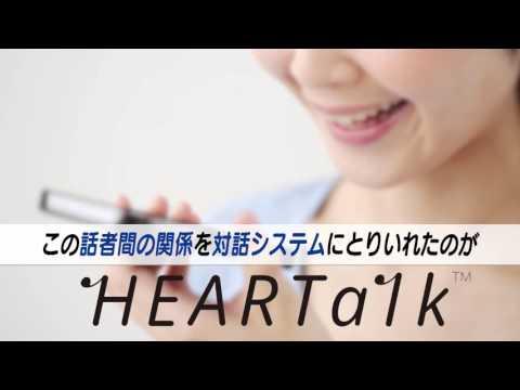 自然応答技術『HEARTalk™』