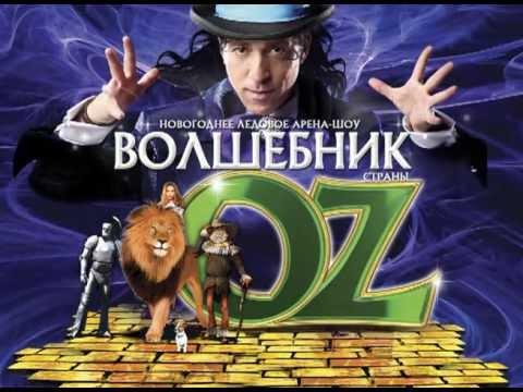 Ледовое шоу Волшебник страны OZ - трейлер