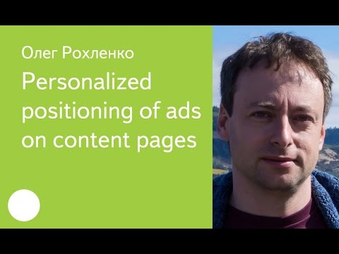010. Personalized positioning of ads on content pages - Олег Рохленко