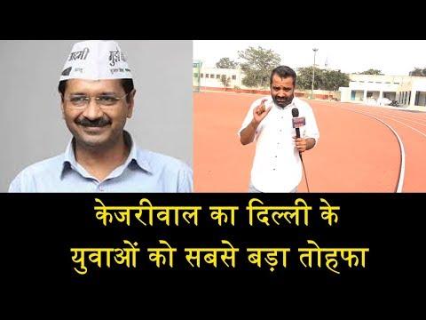 केजरीवाल की तारीफ तो इसके लिए बनती है/ATHLETICS TRACK IN DELHI