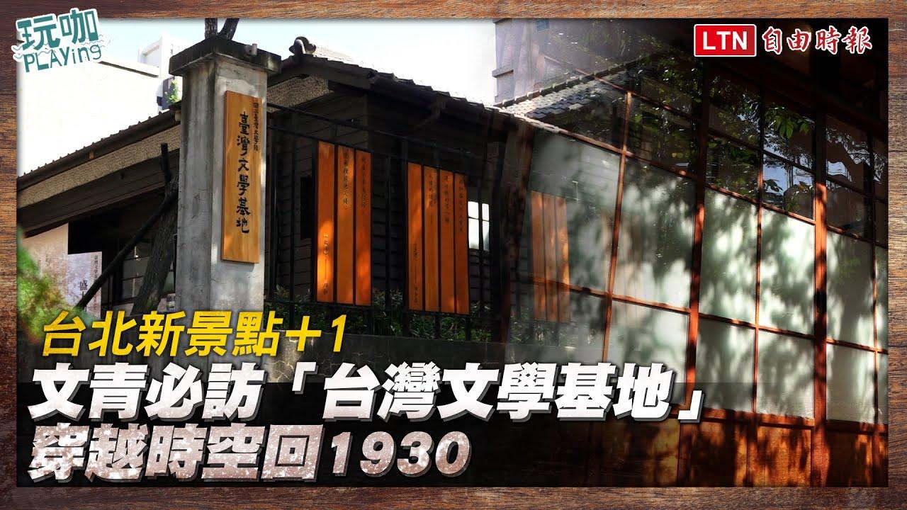 <台北新景點!文青必訪「台灣文學基地」穿越時空回1930年代