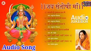 Jai Santoshi Maa || Bhakti Bhajan || Anuradha Paudwal || Audio Jukebox || Non Stop Devotional songs