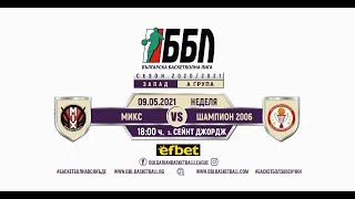 Download lagu Микс vs Шампион 2006 - ББЛ Запад, А Група, Сезон 2020/2021