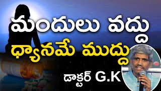 No Tablets Only Meditation  by Dr. Gopal krishna | Manyaseema Dhyanamahachakram II | PMC
