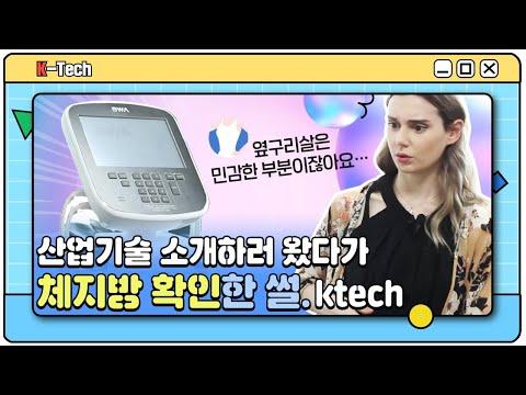 산업기술 소개하러 왔다가 체지방 확인한 썰~ | K-Tech