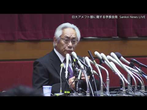 【ライブ配信】アメフト部の悪質な反則問題で日大学長が謝罪
