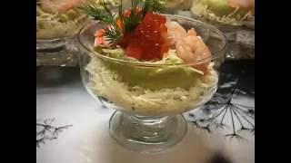 Порционный нежный салат в креманках с соусом из авокадо