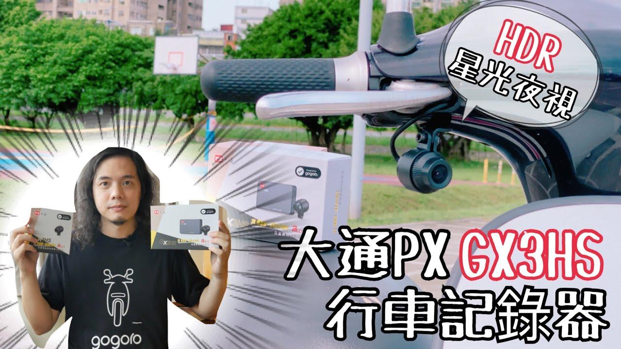 【3C老實說】2021年行車紀錄器5大挑選重點!大通 GX3HS 上車啦!Gogoro 原廠認證,白天黑夜都清楚