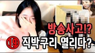 [라임양]   수다 방송   지금 뭘 보는거야? 숨겨둔 '직박구리' 폴더가 열리다 !