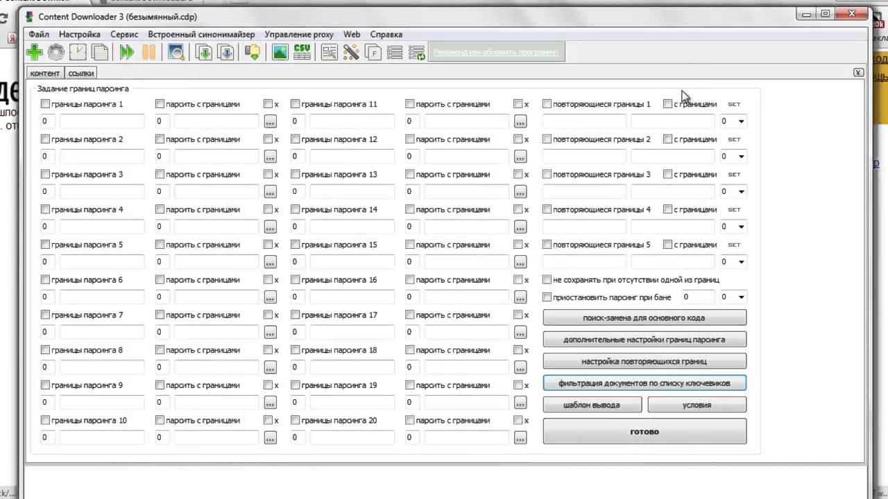Инструкция content downloader