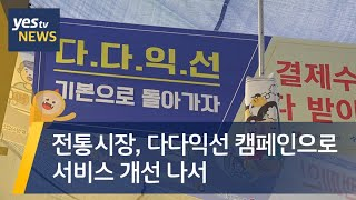 [yestv뉴스] 전통시장, 다다익선 캠페인으로 서비스…