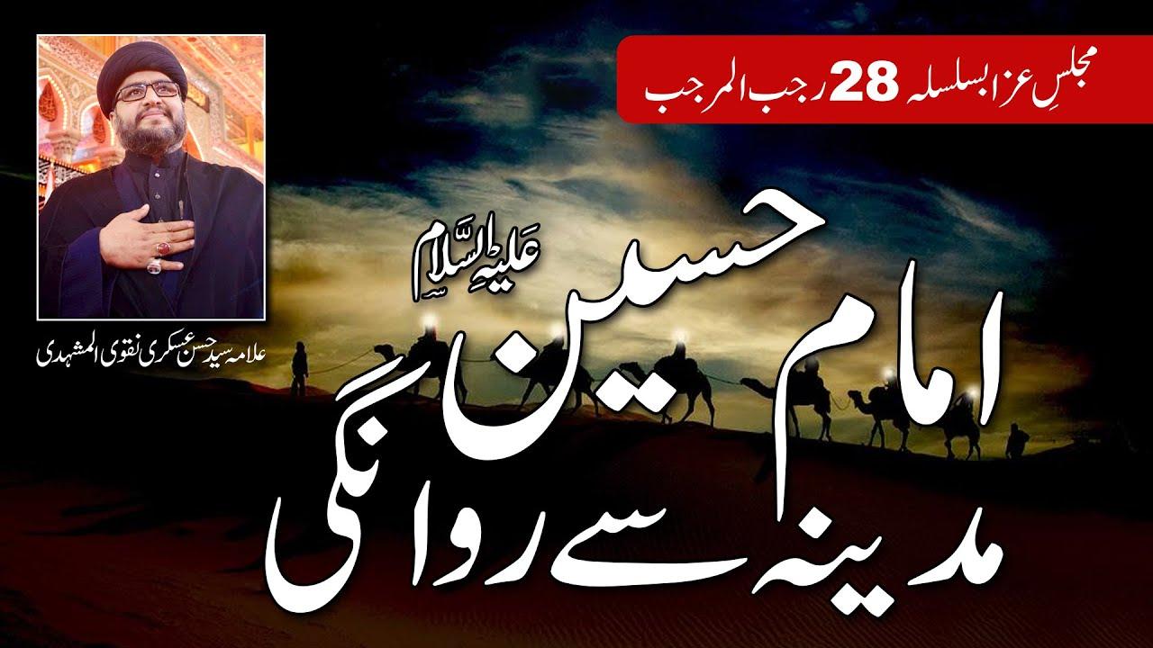 Imam Hussain as Ki Madina se Rawangi 28-Rabaj | Allama Syed Hasan Askari [Panjtan TV]