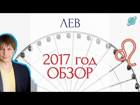 Лев. Общий гороскоп на 2017 год, на 2018 год для Львов