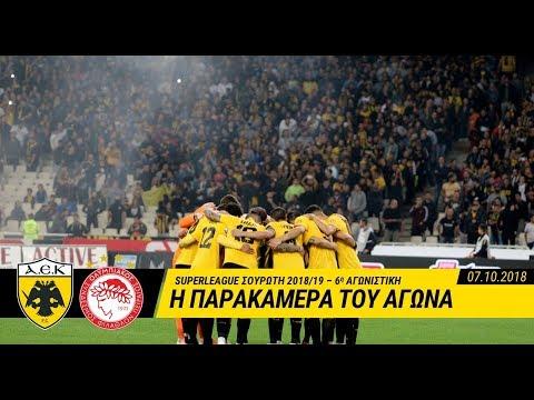AEK F.C. - Το «θρίλερ» στο ντέρμπι του ΟΑΚΑ