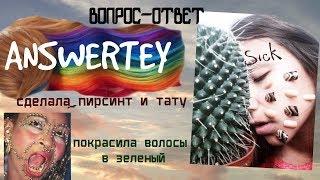 AnsWertey#1 У МЕНЯ ТАТУ! ПИРСИНГ В 11 ЛЕТ! Ответы на вопросы Lina Wertey