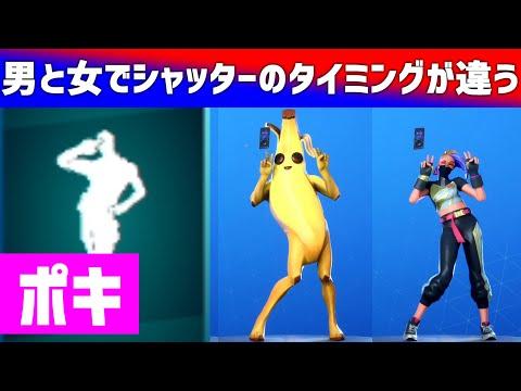 【フォートナイト】「ポキ」男スキンと女スキンでシャッタータイミングが違うわ【Fortnite】