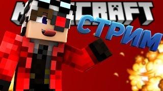 10 Часовой Воскресный стрим #3 по Minecraft :3