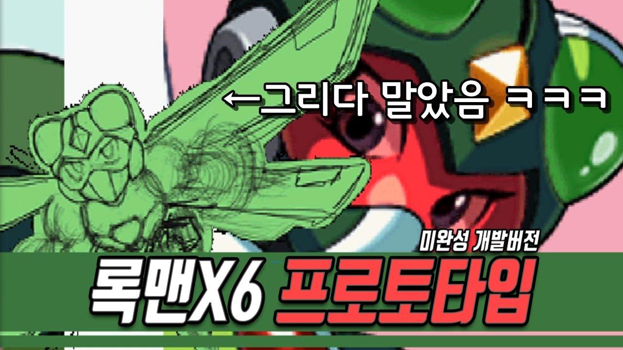 버그갓겜 (메가맨X6) 의 베타버전을 해보았습니다. 겁나 웃김ㅋㅋ