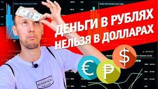 В Какой Валюте Хранить Деньги в 2019? Егор Арсланов об инвестициях в валюту