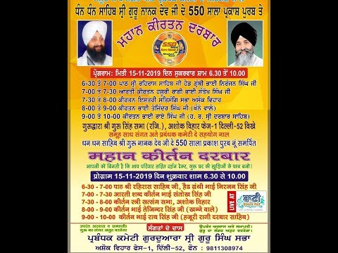 Live-Now-Gurmat-Kirtan-Samagam-From-Ashok-Vihar-Delhi-15-Nov-2019-Baani-Net-2019
