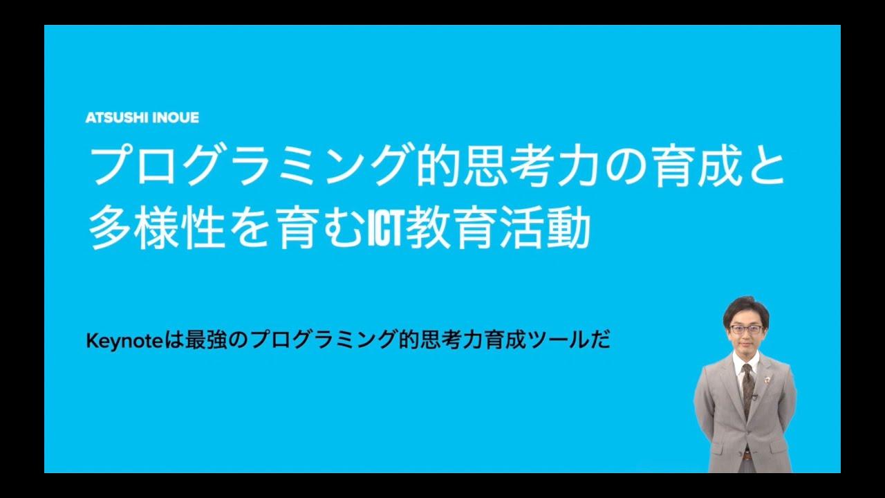 【iTeachers TV Vol.270】井上 厚史 先生(東星学園小学校)前編を公開しました!