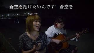 風をあつめて - はっぴいえんど ひがしとこ × コシモトユイカ acoustic ...