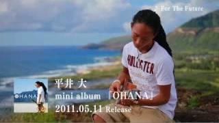 2011.05.11 release 平井大 mini album 「OHANA」 i-tunesでの購入はこ...