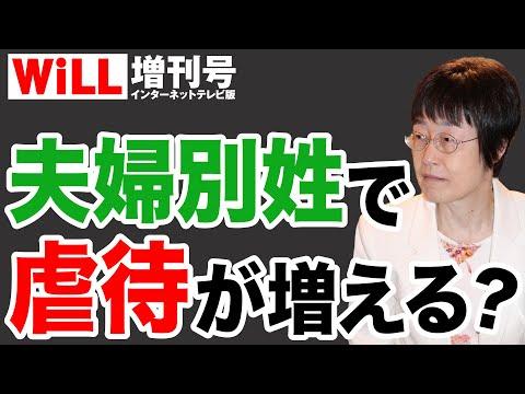 #479 【竹内久美子】フェミニストは児童虐待を増やしたいのか