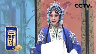 京剧《锁麟囊》 1/2 (贫女富女同日出嫁结缘锁麟囊)来自 《中国京剧像音像集萃》 20190427 | CCTV戏曲