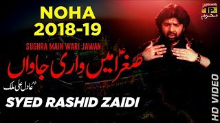 Sughra Main Waari Jawan || Syed Rashid Zaidi || New Noha || TP Moharram