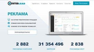 Заработок в интернете легко и без вложений на автомате. Расширение Hunterlead.